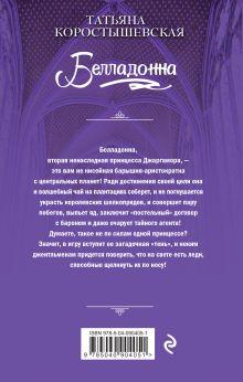 Обложка сзади Белладонна Татьяна Коростышевская