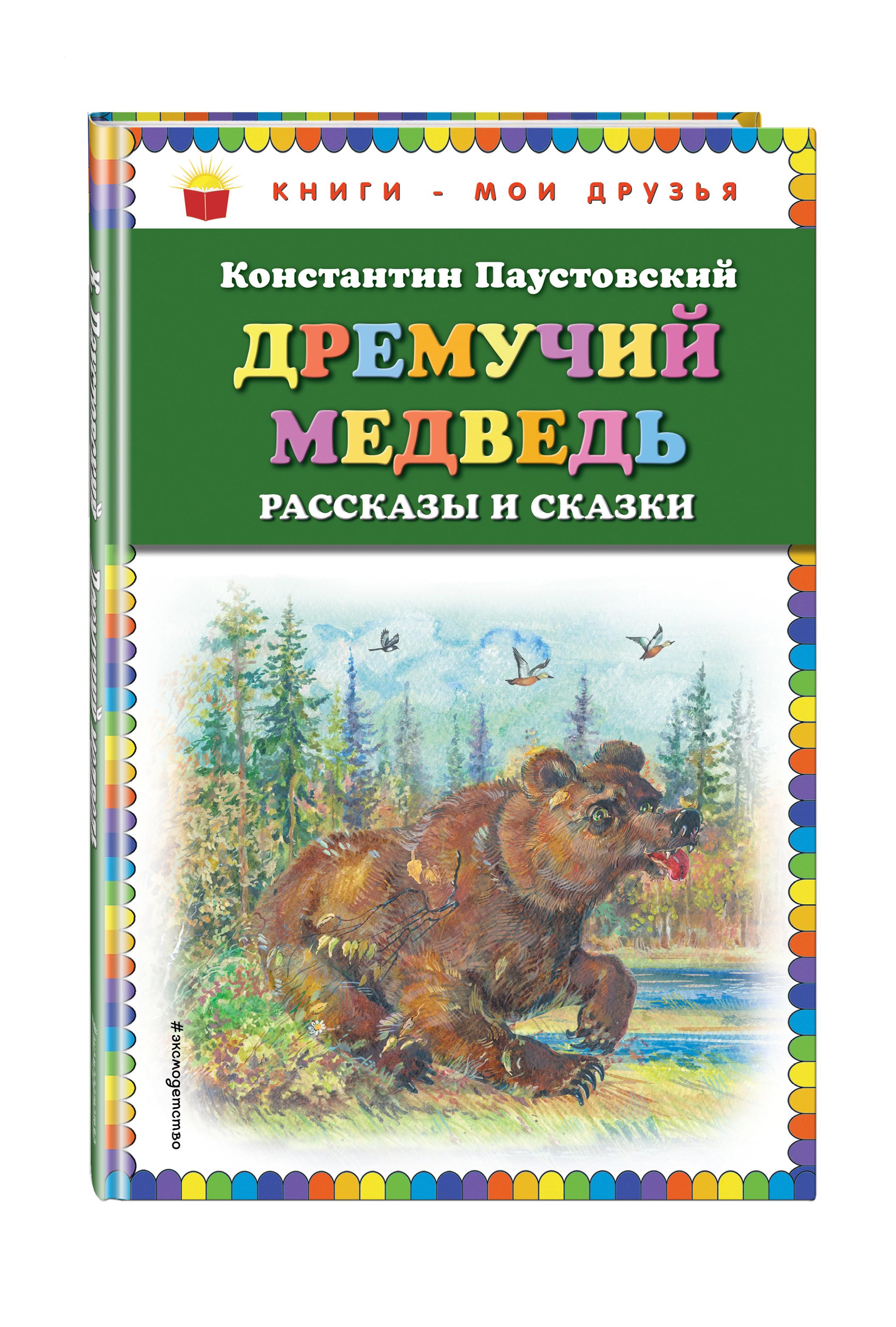 Дремучий медведь: рассказы и сказки ( Паустовский К.Г.  )