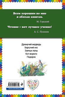 Обложка сзади Дремучий медведь: рассказы и сказки Константин Паустовский