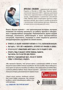 Обложка сзади Вызов принят. Невероятные истории спасения, рассказанные российскими врачами Я.А. Соколов