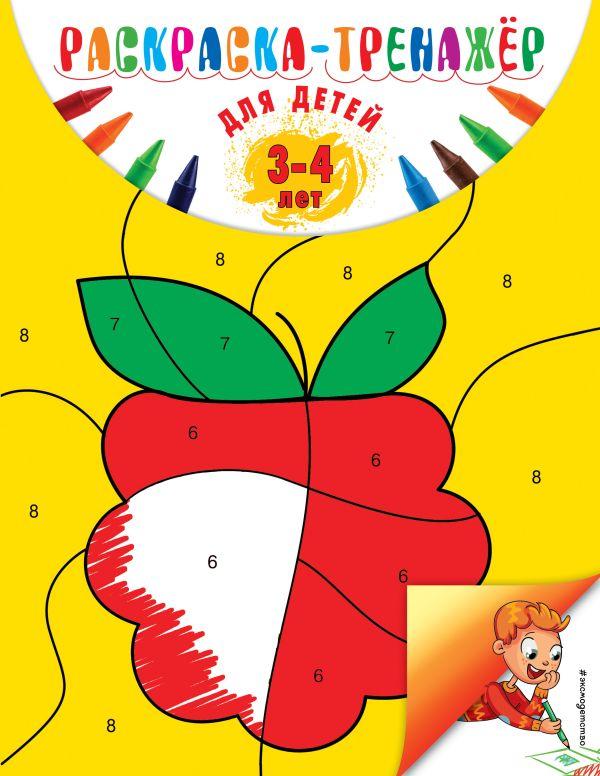Книга Раскраска тренажер для детей 3 4 лет Алла Волох ...