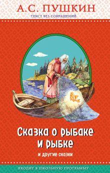 Сказка о рыбаке и рыбке и другие сказки (с крупными буквами, ил. А. Власовой)