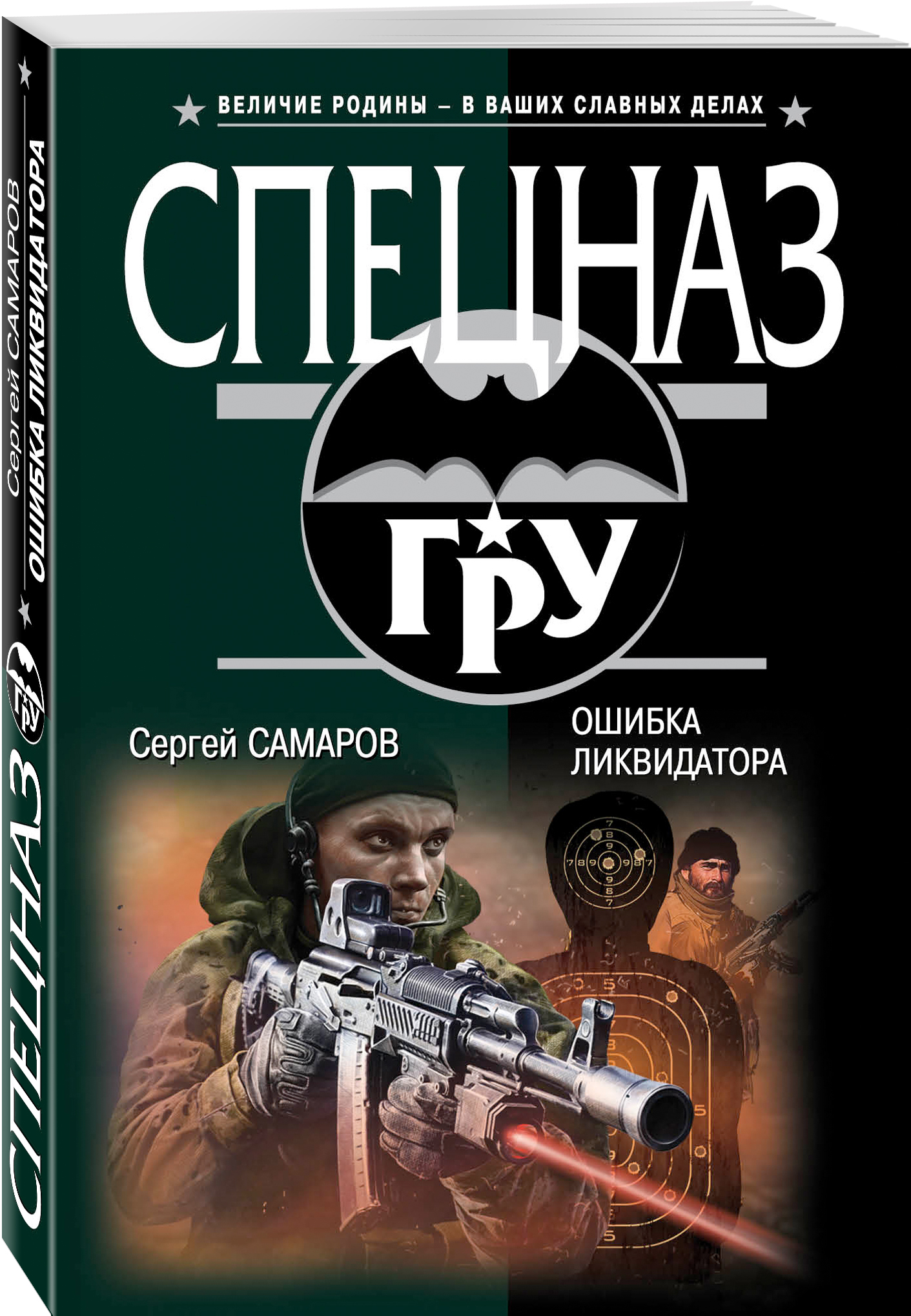 Самаров С.В. Ошибка ликвидатора