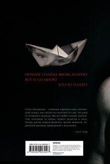 Обложка сзади Messer (Нож. Лирика) Тилль Линдеманн