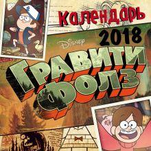 Гравити Фолз. Календарь настенный на 2018 год