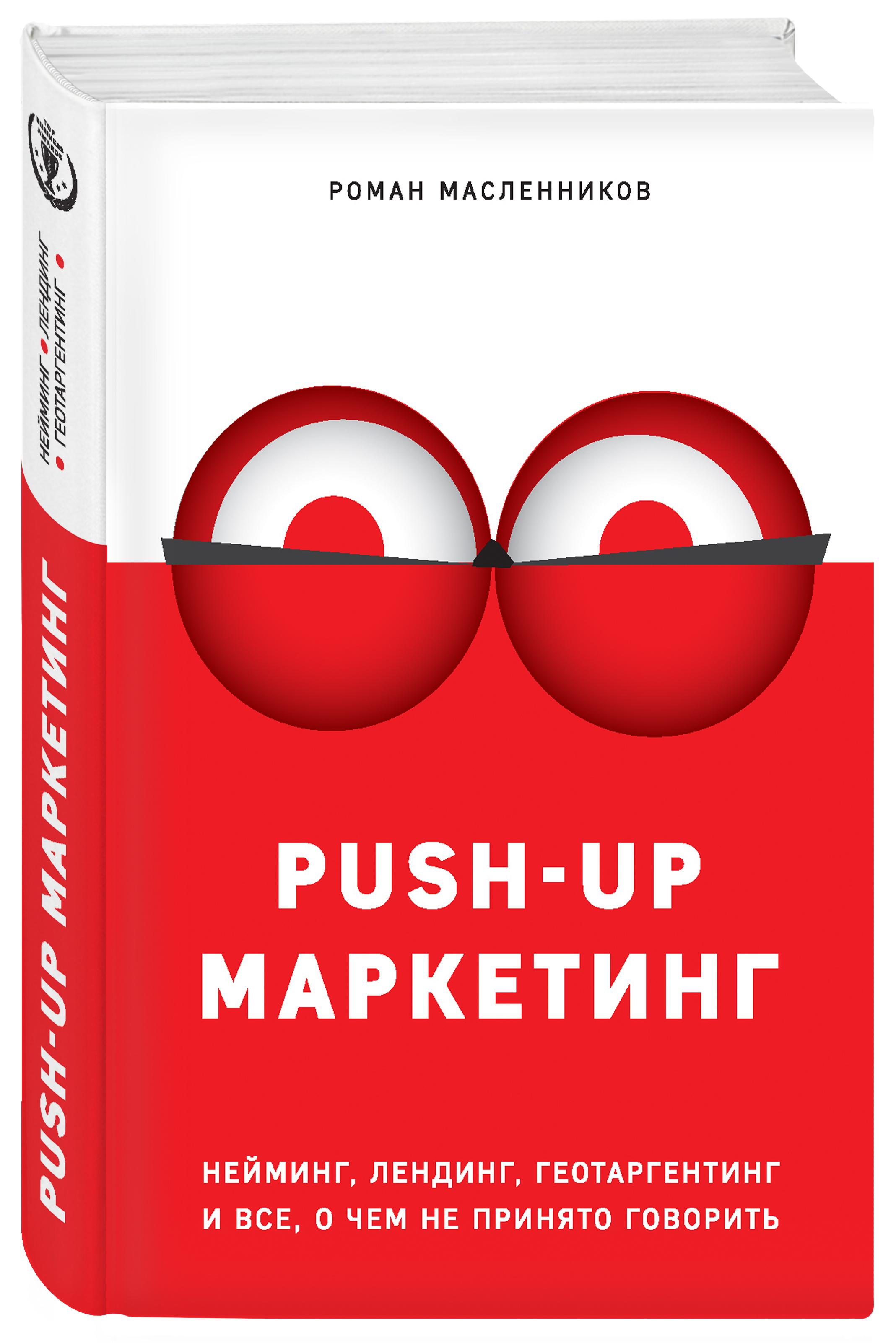 PUSH-UP маркетинг. Нейминг, лендинг, геотаргетинг и все, о чем не принято говорить ( Масленников Р.  )