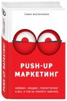 Масленников Р. - PUSH-UP маркетинг. Нейминг, лендинг, геотаргетинг и все, о чем не принято говорить' обложка книги