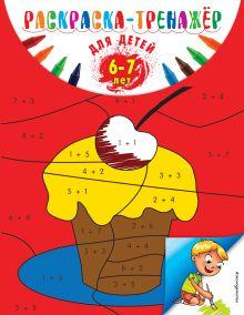 Раскраска-тренажер: для детей 6-7 лет