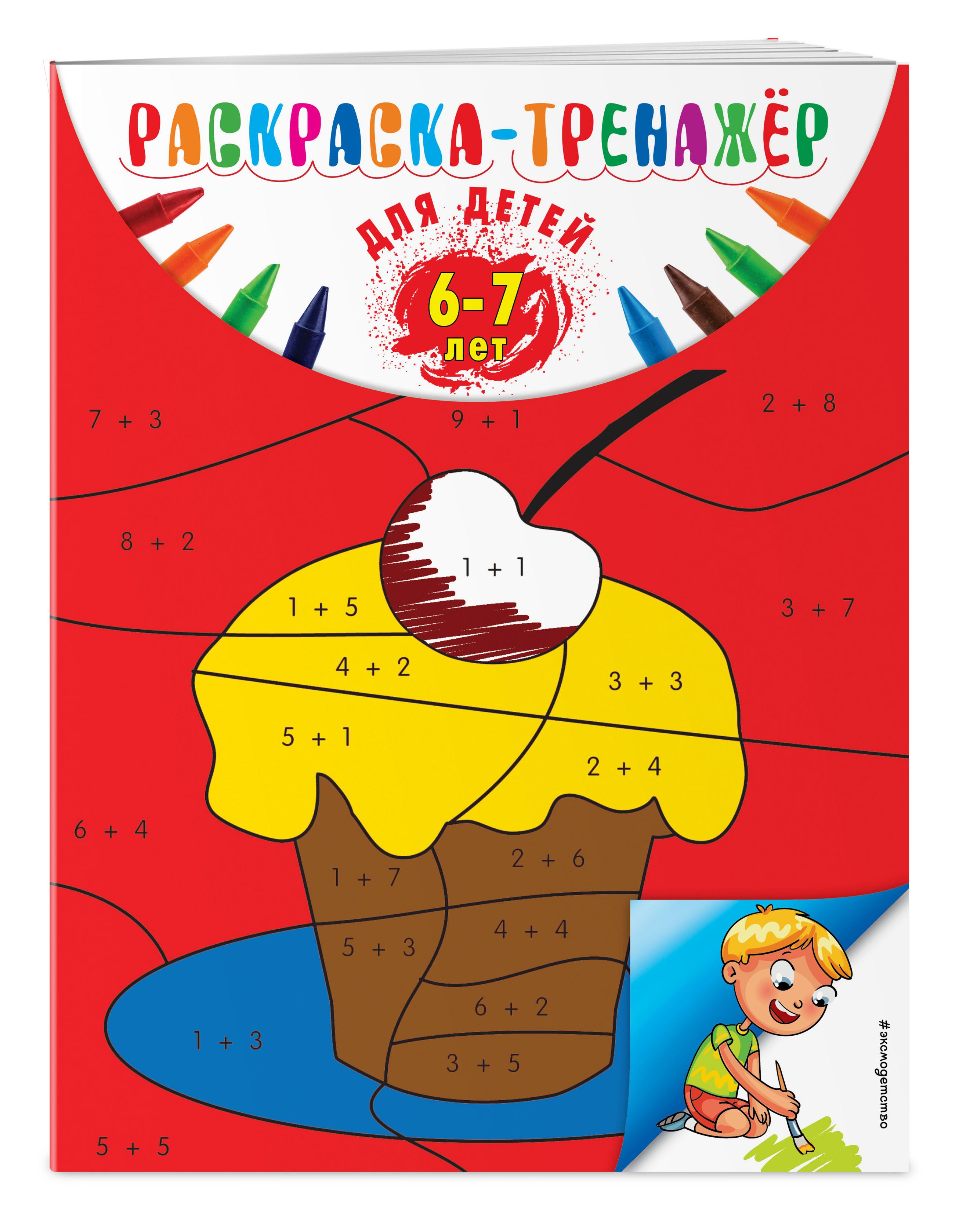 Раскраска-тренажер: для детей 6-7 лет ( Волох А.В.  )