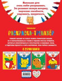 Обложка сзади Раскраска-тренажер: для детей 6-7 лет А. В. Волох