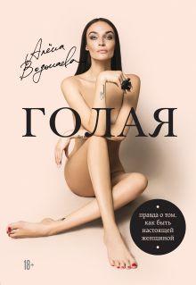 Алена Водонаева. Голая (Правда о том, как быть настоящей женщиной)