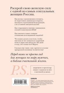 Обложка сзади Алена Водонаева. Голая (Правда о том, как быть настоящей женщиной)