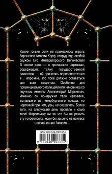 Обложка сзади Путешественник из ниоткуда Валерия Вербинина