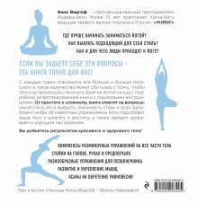 Обложка сзади Йога. С чего начать. 100 асан для гибкого и красивого тела Инна Видгоф