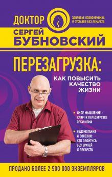 Обложка Перезагрузка: как повысить качество жизни Сергей Бубновский