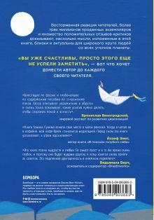 Обложка сзади Замедли шаг и открой для себя новый мир Геним Суним