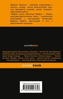 Обложка сзади Мирные досуги инспектора Крафта Мариэтта Чудакова