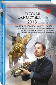 Русская фантастика-2018. Том первый