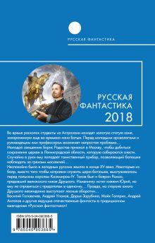 Обложка сзади Русская фантастика-2018. Том первый