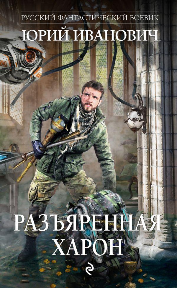 Боевики русских авторов книги скачать