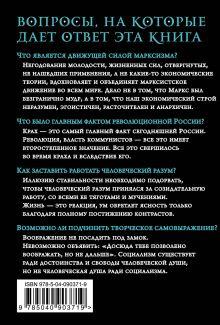 Обложка сзади Россия во мгле Уэллс Герберт Джордж