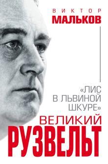 Обложка Великий Рузвельт. «Лис в львиной шкуре» Виктор Мальков
