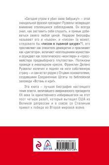 Обложка сзади Великий Рузвельт. «Лис в львиной шкуре» Виктор Мальков