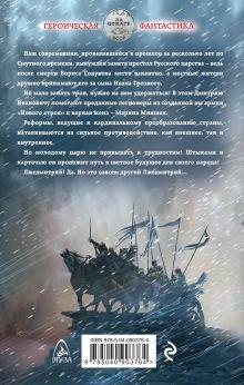Обложка сзади Лжедмитрий. Новая заря Михаил Ланцов