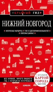 Нижний Новгород. 2-е изд., испр. и доп.