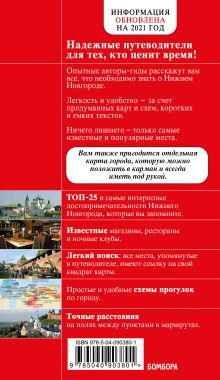 Обложка сзади Нижний Новгород. 2-е изд., испр. и доп. Наталья Леонова