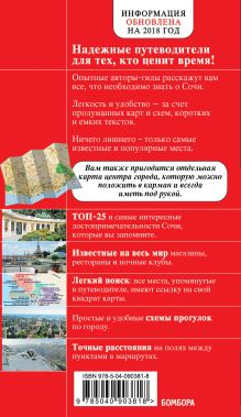 Обложка сзади Сочи. 3-е издание, испр. и доп. А. В. Синцов