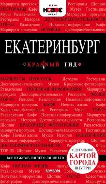 Екатеринбург. 2-е изд., испр. и доп.