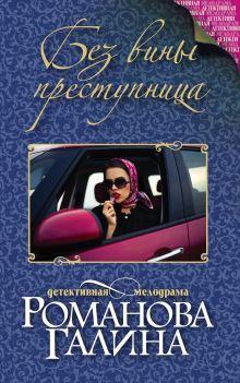 Обложка Без вины преступница Галина Романова
