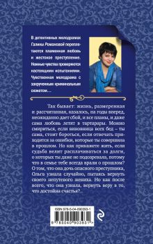 Обложка сзади Без вины преступница Галина Романова