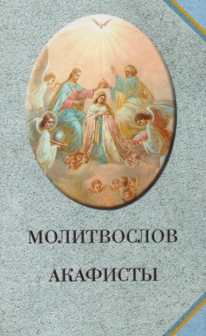 Молитвослов. Акафисты (голубой) сборник акафистов 2 cdmp3
