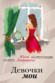 Обложка Девочки мои Юлия Лавряшина