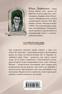 Обложка сзади Девочки мои Юлия Лавряшина