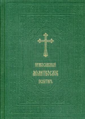 Православный молитвослов. Псалтирь (зеленый, эфалин)