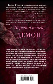 Обложка сзади Персональный демон Алла Холод