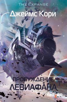 Обложка Пробуждение Левиафана Джеймс Кори