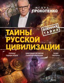Обложка Тайны русской цивилизации Игорь Прокопенко