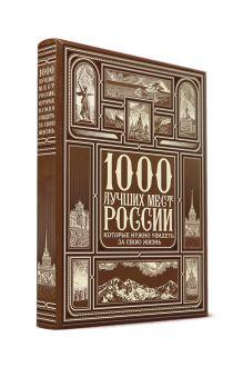 1000 лучших мест России, которые нужно увидеть за свою жизнь (книга+футляр)