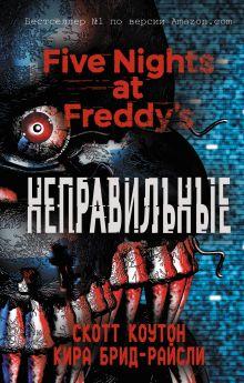 Обложка Пять ночей у Фредди. Неправильные (#2) Скотт Коутон, Кира Брид-Райсли