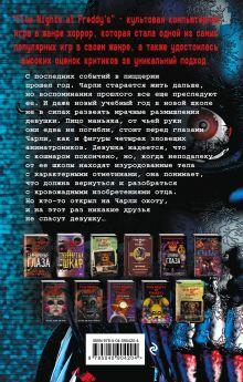 Обложка сзади Пять ночей у Фредди. Неправильные (#2) Скотт Коутон, Кира Брид-Райсли