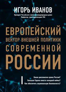 Обложка Европейский вектор внешней политики современной России Игорь Иванов