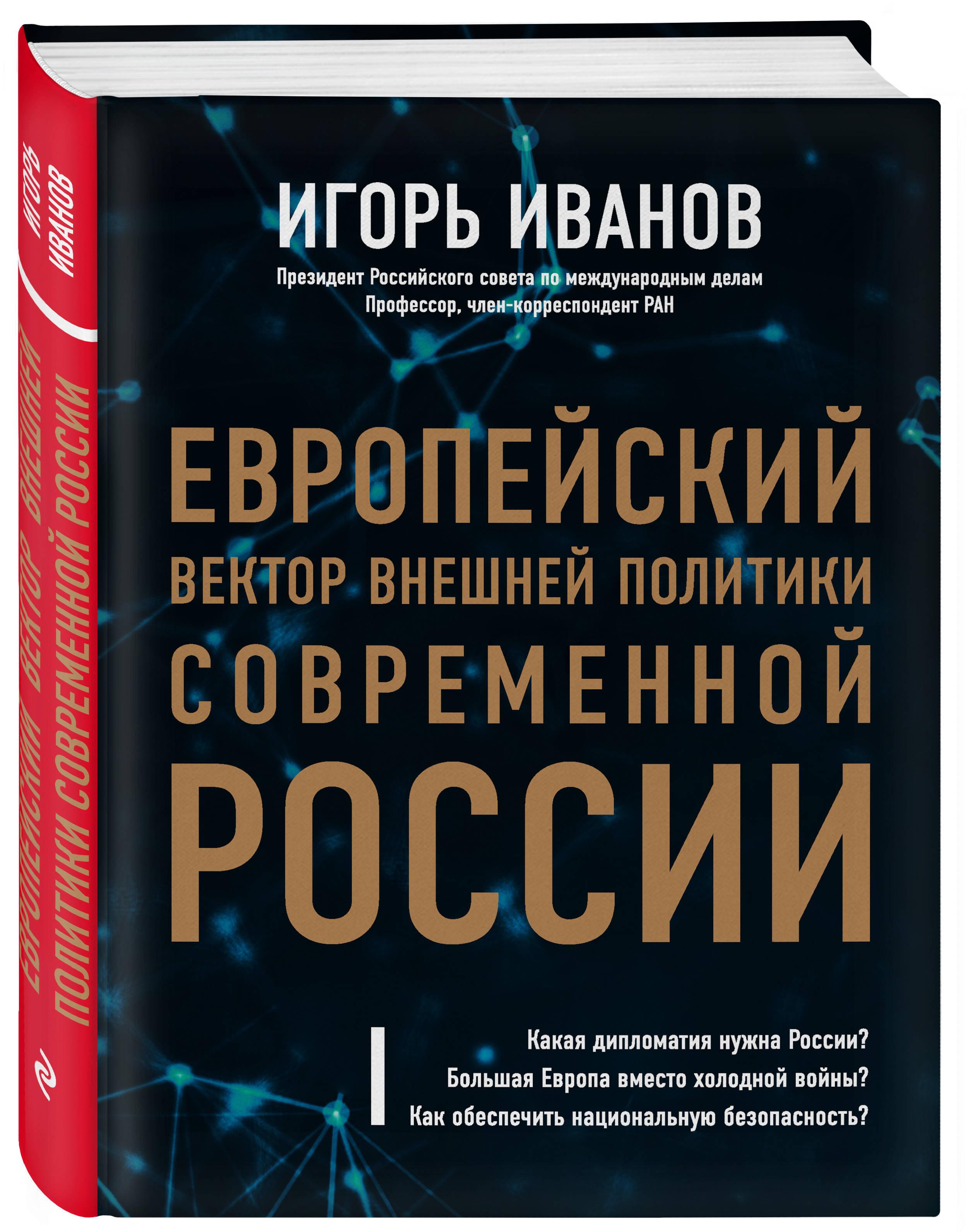 Европейский вектор внешней политики современной России ( Иванов И.С.  )