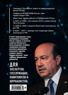 Обложка сзади Европейский вектор внешней политики современной России Игорь Иванов