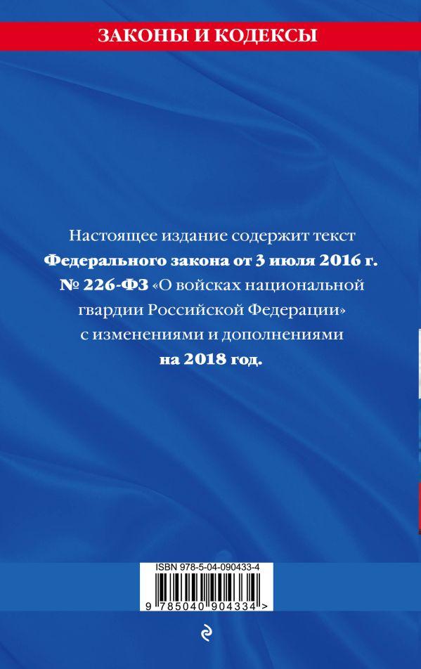 чая закон о национальной гвардии 226 Челябинске сентябрь года