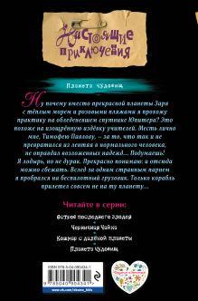 Обложка сзади Планета чудовищ Эдуард Веркин