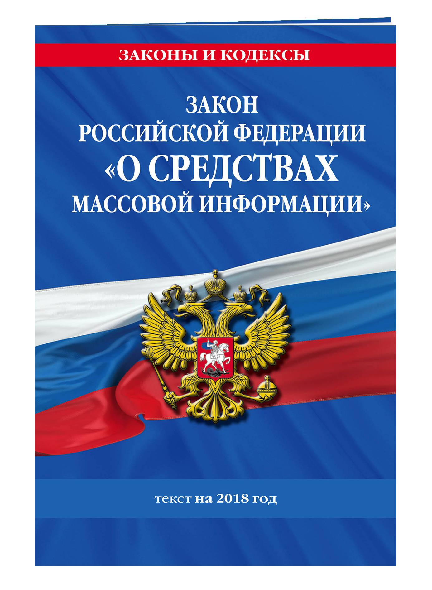 Закон РФ «О средствах массовой информации»: текст на 2018 год